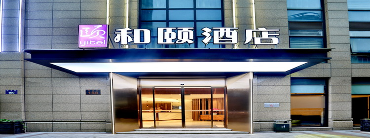 和頤至格酒店-杭州錢江世紀城店