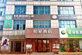 如家酒店-湖州长兴市中心人民路古城街店(内宾)