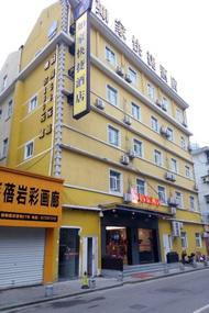如家-宁波城隍庙月湖店