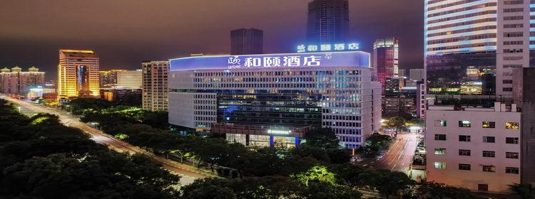 和頤至尚酒店-寧波三江口江景店