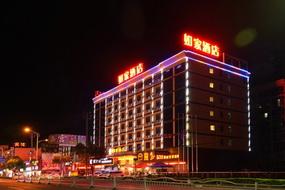 如家酒店-宁波联丰中路古玩城店(内宾)