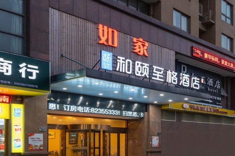 和颐至格酒店-宁波杭州湾世纪新城店