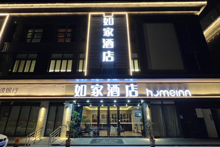 如家酒店-溫州蒼南火車站店
