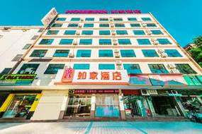 如家酒店-福州五一中路汽车南站温泉店