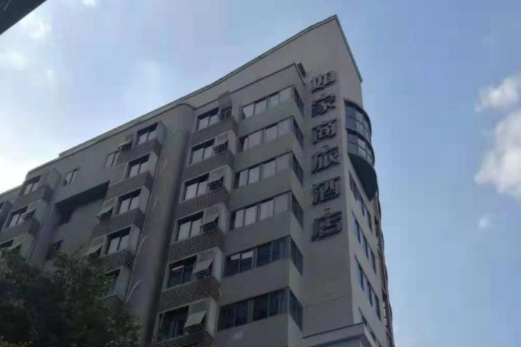如家酒店-福州三坊七巷東街口地鐵站店