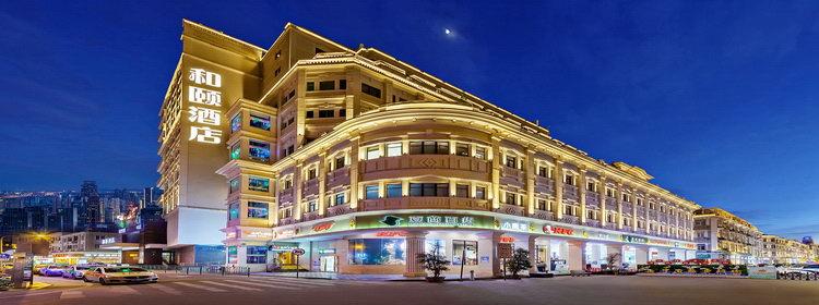 和颐至尚酒店-厦门中山路海景店
