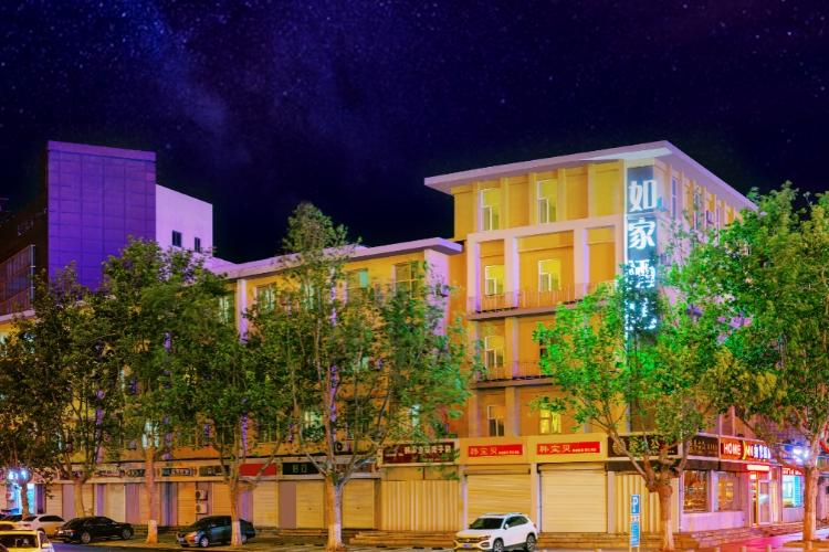 如家酒店-威海昆明路旅游码头威高广场店