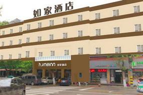 如家酒店·neo-枣庄振兴中路店(内宾)