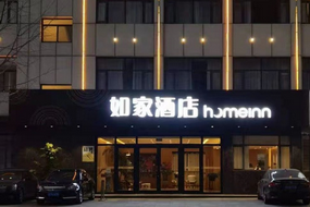 如家·neo-棗莊薛城區武夷山路市政中心店