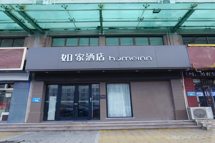 如家酒店-聊城汽车总站店(内宾)