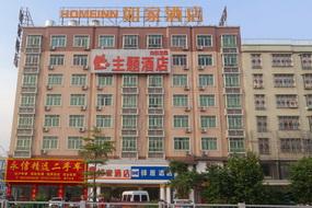 如家酒店-普寧國際商品城高鐵站店