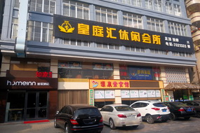 如家·neo-茂名化州火車站三中店