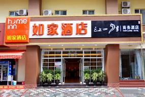 如家酒店-西双版纳景洪客运南站店