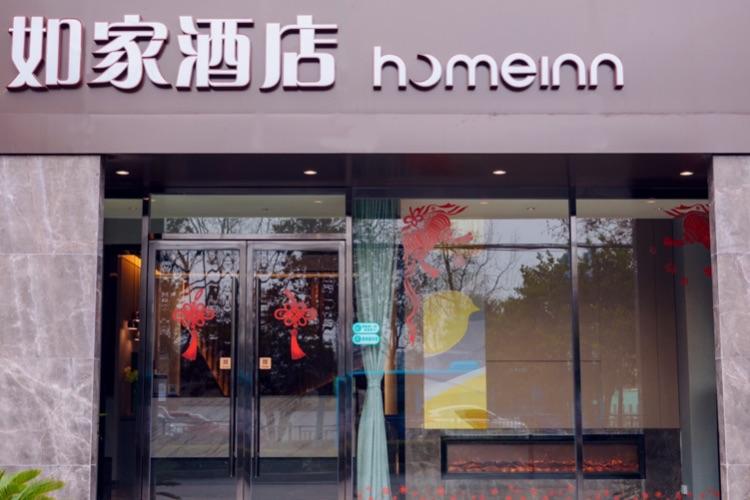如家酒店-荆州沙市会议中心店