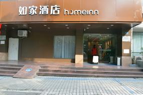 如家酒店-宜昌深圳路店