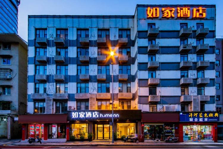 如家酒店-長沙火車站八一路省公安廳店(內賓)