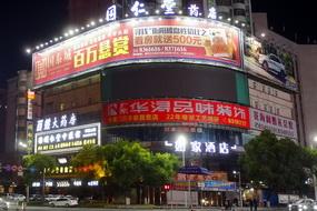 如家-衡阳晶珠广场南华大学店