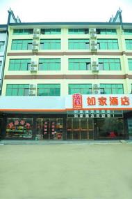如家酒店-衡陽南岳風景區店(內賓)