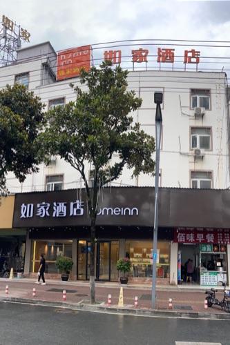 如家酒店-張家界高鐵西站天門山景區店