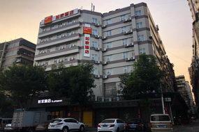 如家酒店·neo-韶关火车东站店