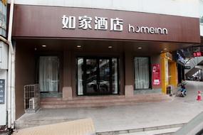 如家酒店-惠州麥地南路店