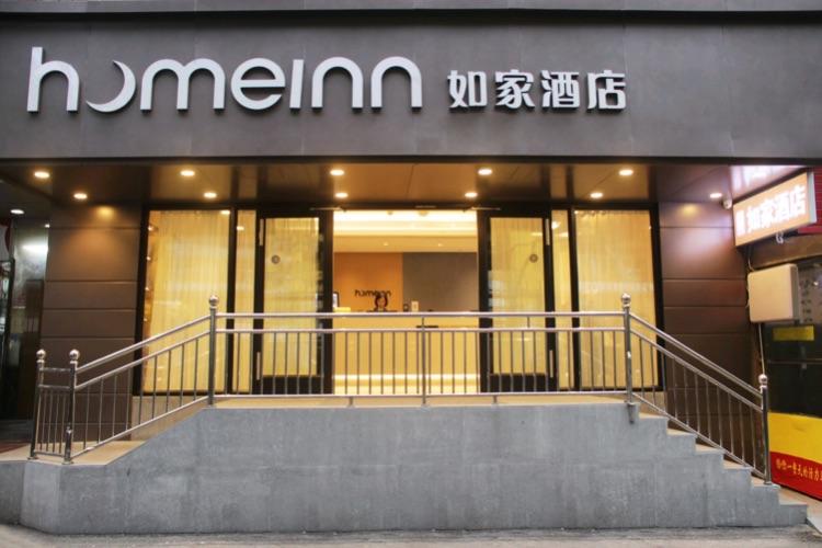 如家酒店·neo-深圳国贸地铁站店(内宾)