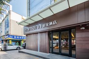 如家酒店·neo-深圳布吉街長龍地鐵站店