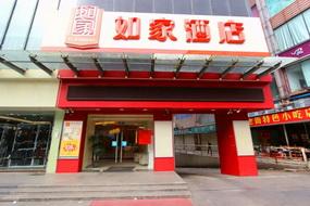 如家酒店-深圳双龙地铁站店(内宾)