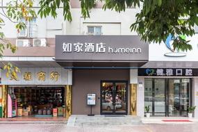 如家酒店-云浮汽车总站店