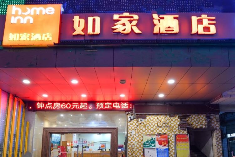 如家酒店-南寧南湖公園桂春路瑯西地鐵口店