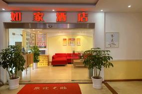 如家酒店-桂林七星公園東西巷店