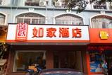 如家酒店-桂林臨桂金水路店