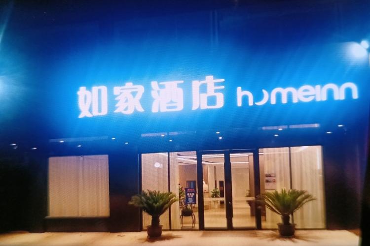 如家酒店-九江火車站店