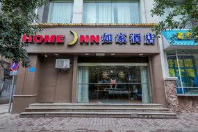 如家酒店-上饒中心廣場步行街店
