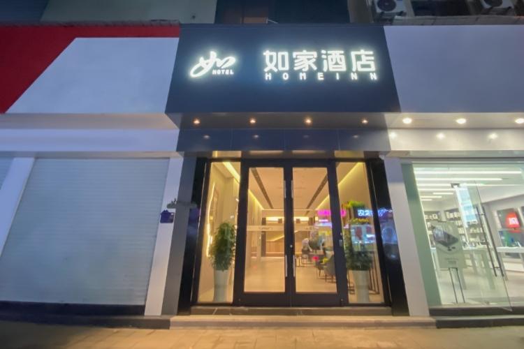 如家酒店-抚州赣东大道客运总站店