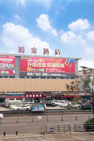 如家酒店-泸州西南国际商贸店(内宾)