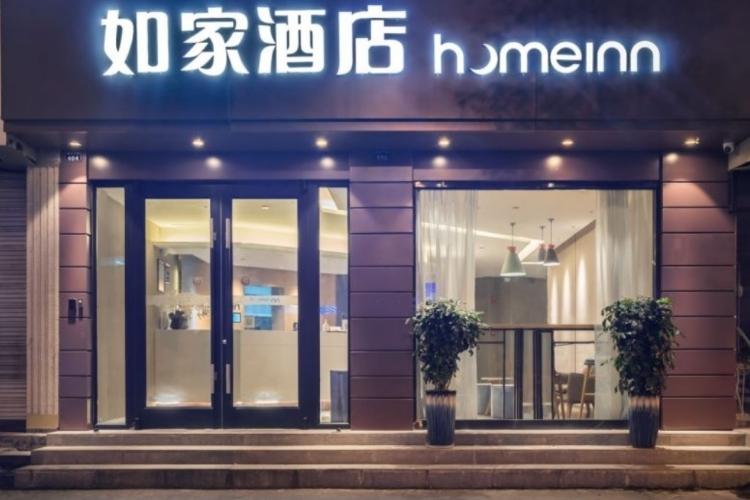 如家酒店-樂山中心美食街店