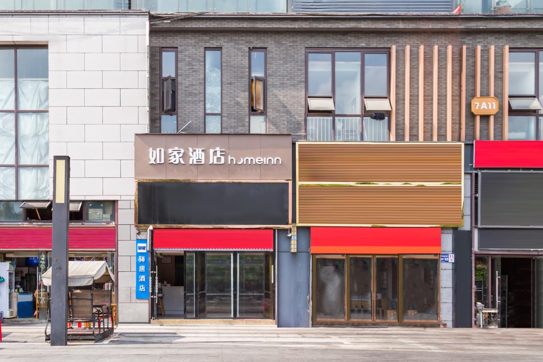 如家酒店-贵阳高铁北站店