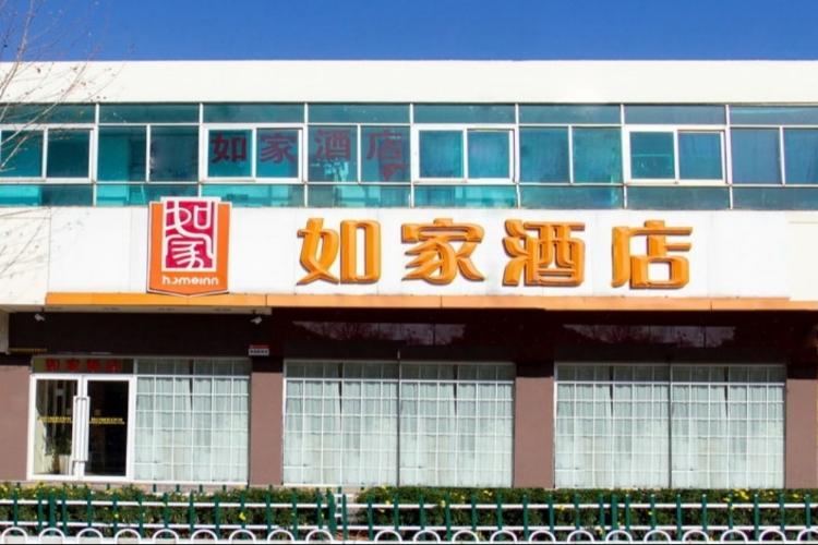 如家-昆明云纺商业区西昌路店
