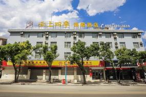云上四季酒店-弥勒温泉路店