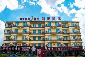 如家酒店·neo-玉溪凤凰路聂耳公园店