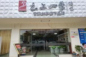 云上四季-云南玉溪高新區文化路店