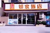 如家酒店-丽江古城北门大水车店(内宾)