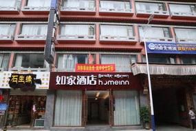 如家-拉萨布达拉宫东团结新村店(内宾)