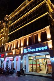 如家酒店-三亞解放路明珠廣場購物中心店(內賓)
