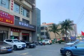 如家酒店-海口文明東路板橋海鮮廣場店(內賓)
