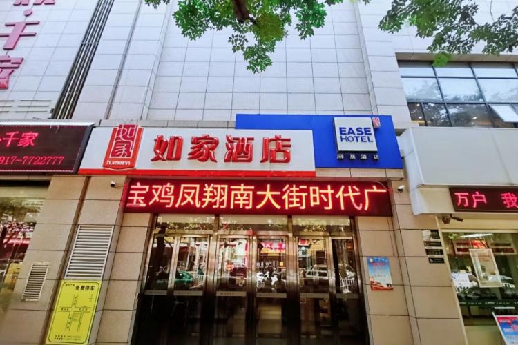 如家酒店-宝鸡凤翔南大街时代广场店