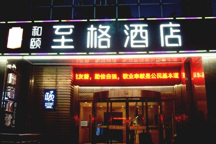 和颐至格酒店-宝鸡公园路店