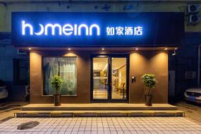 如家酒店·neo-蘭州慶陽路市博物館店(內賓)