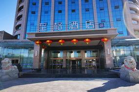 和頤至格酒店-酒泉西大街店(內賓)